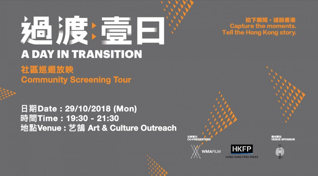 """hong kong """"A Day in Transition"""""""