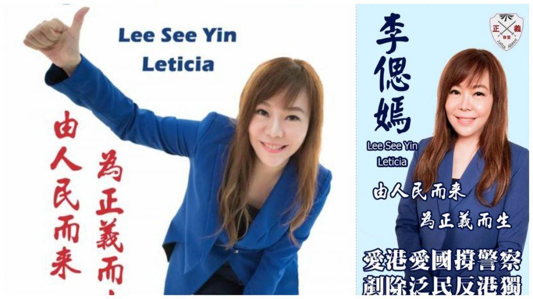 Leticia Lee