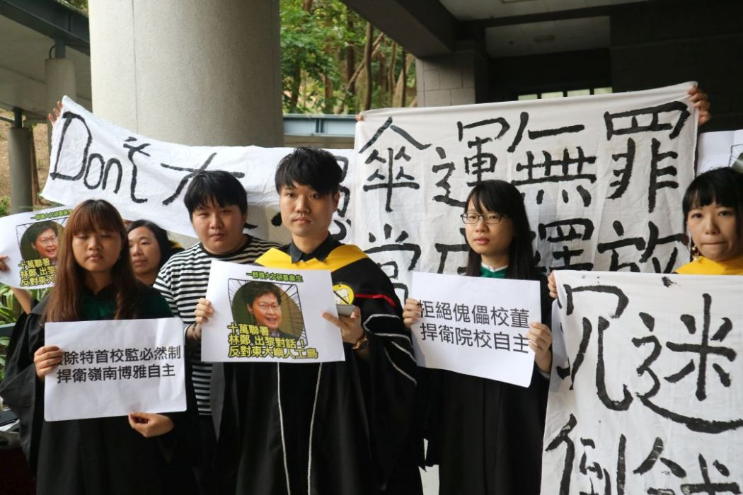 Carrie Lam Lingnan graduation protest
