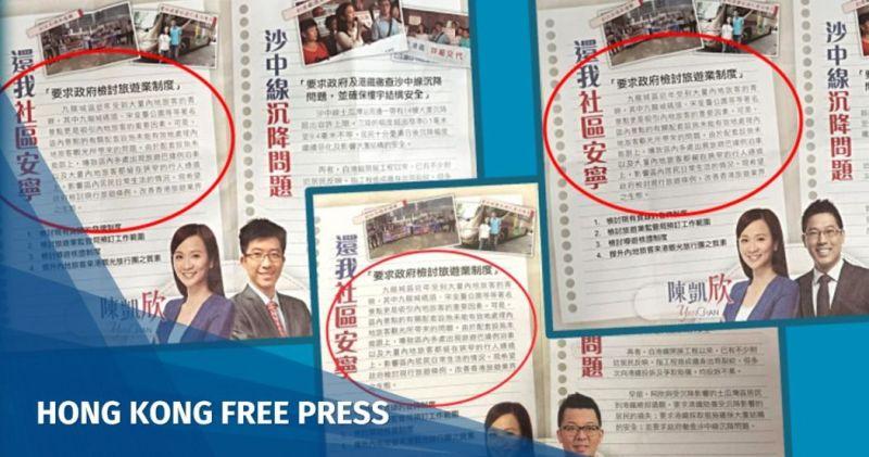 Rebecca Chan Plagiarism pamphlets