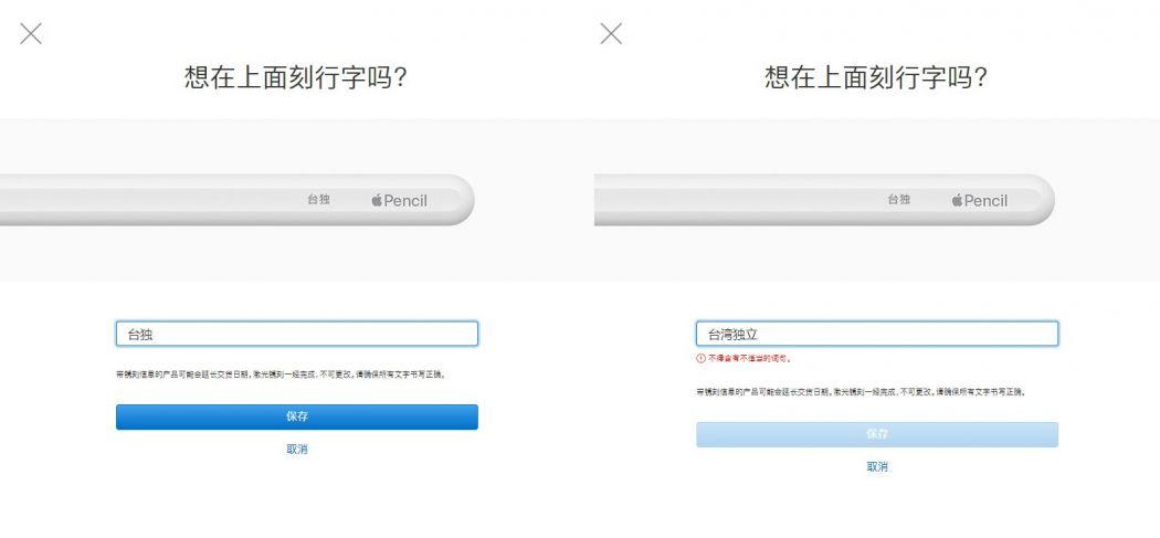 Taiwan independence Apple