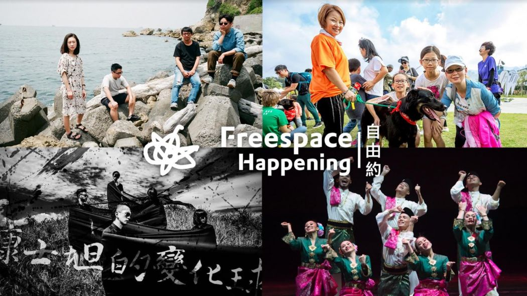 freespace happening hong kong 2018