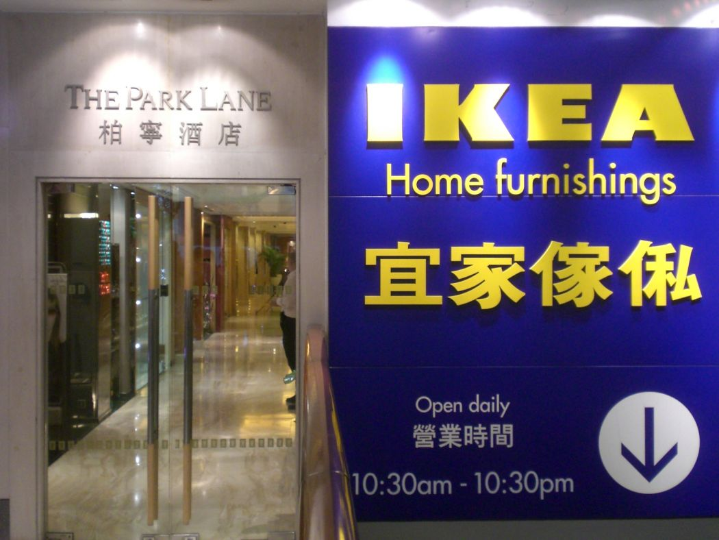 IKEA Hong Kong