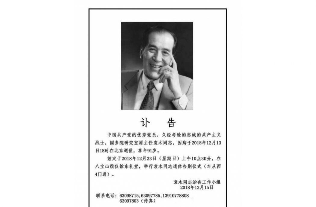 Yuan Mu