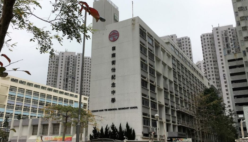 Lingnan Hang Yee Memorial Secondary School