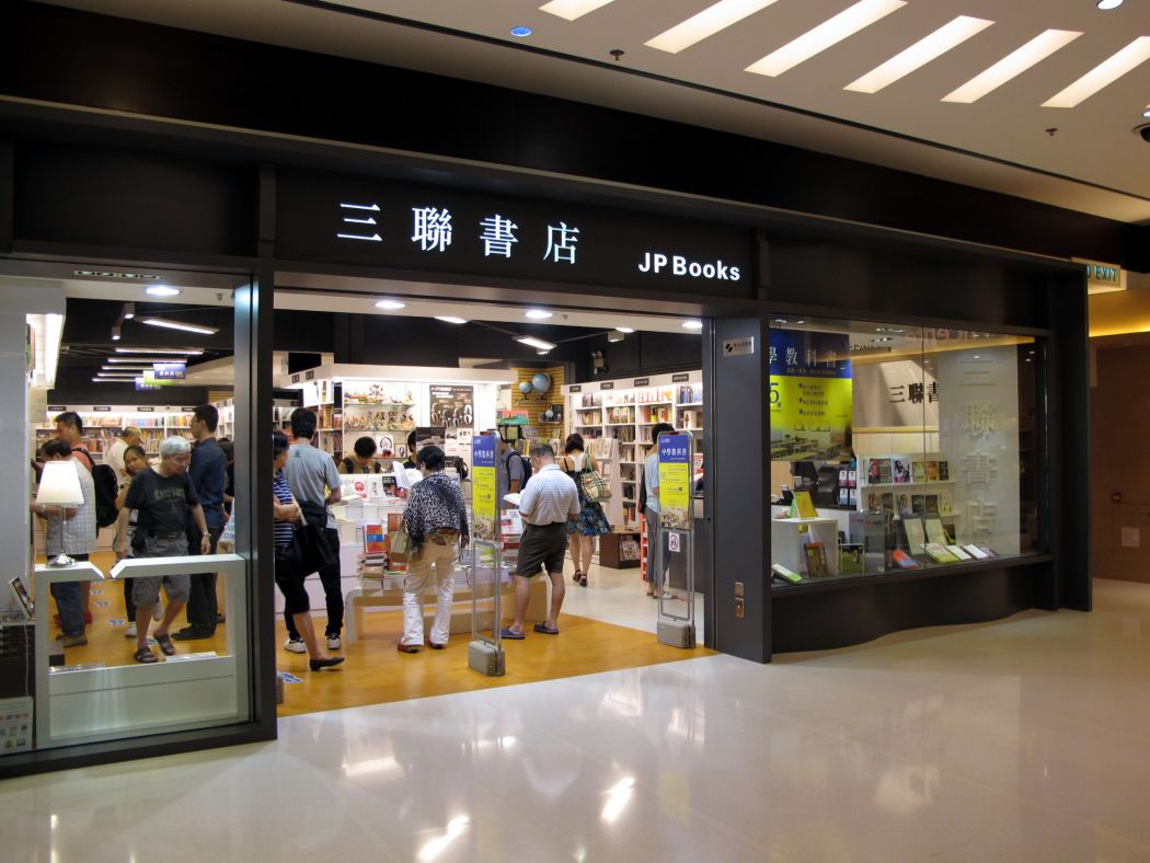 Joint Publishing bookstore