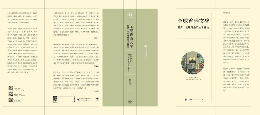 Globalising Hong Kong Literature Uganda Kwan
