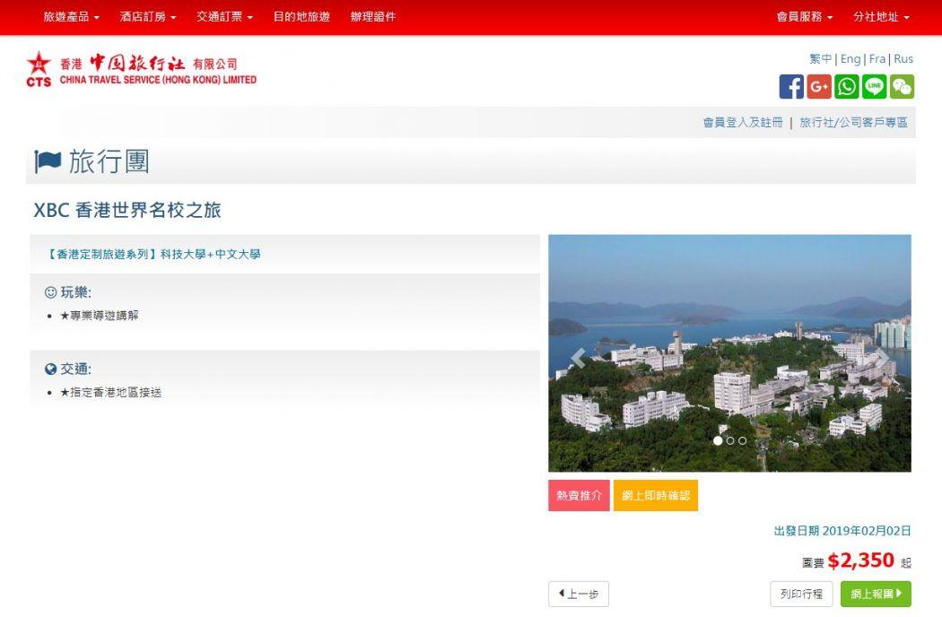 China travel service