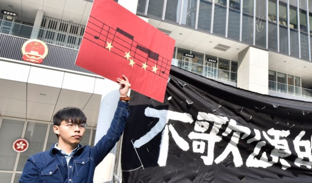 joshua wong national anthem