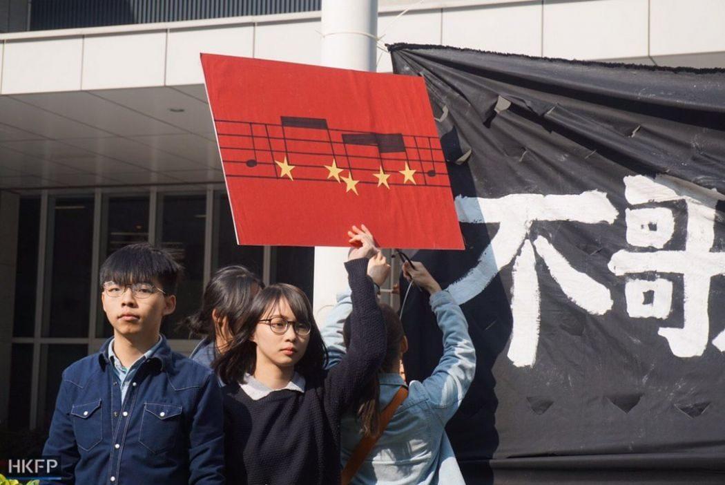 Demosisto national anthem banner