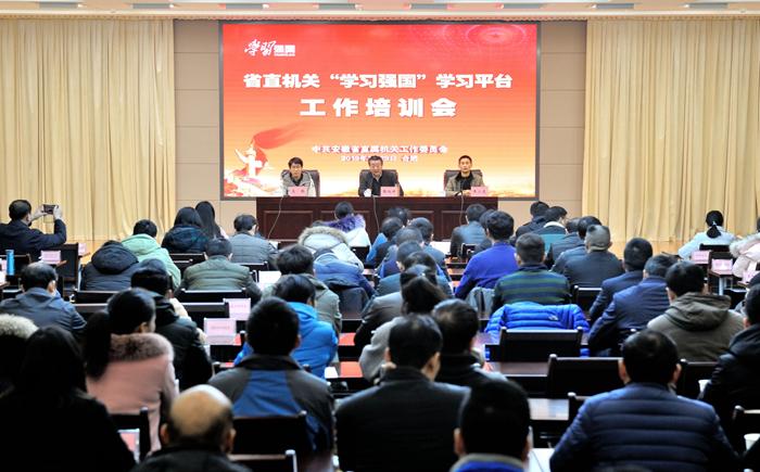 xuexi training Anhui