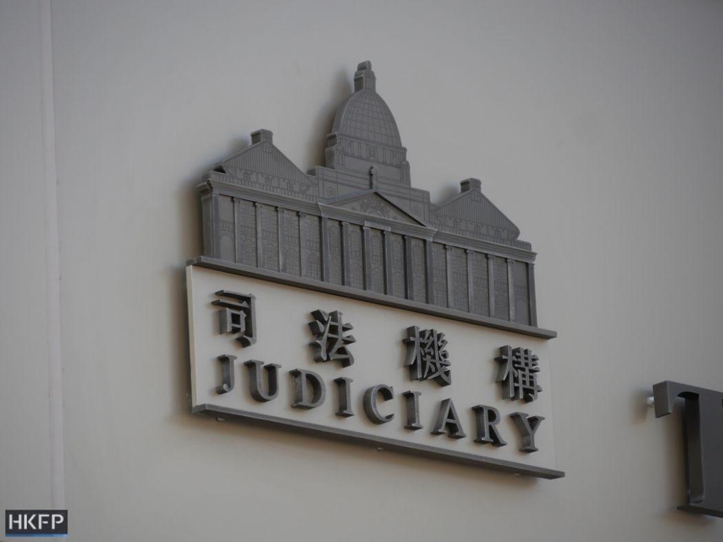 judiciary high court
