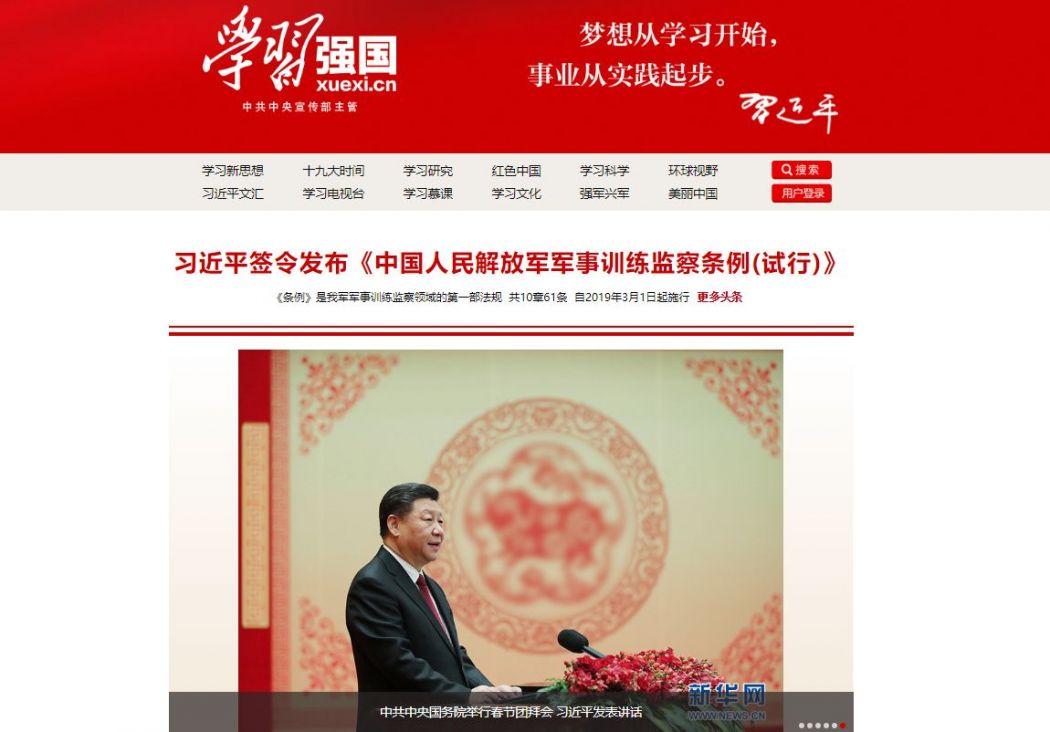 xuexi Xi Jinping