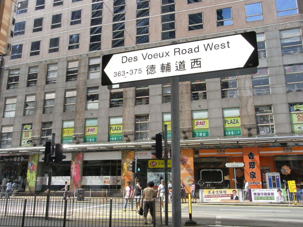 Des Voeux Road west