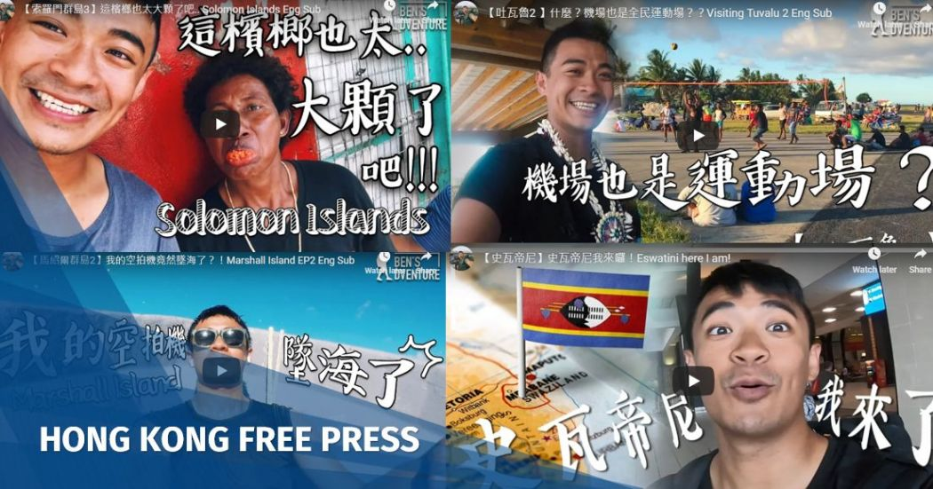 YouTuber's quest to visit Taiwan's dwindling diplomatic allies | Hong Kong Free Press HKFP