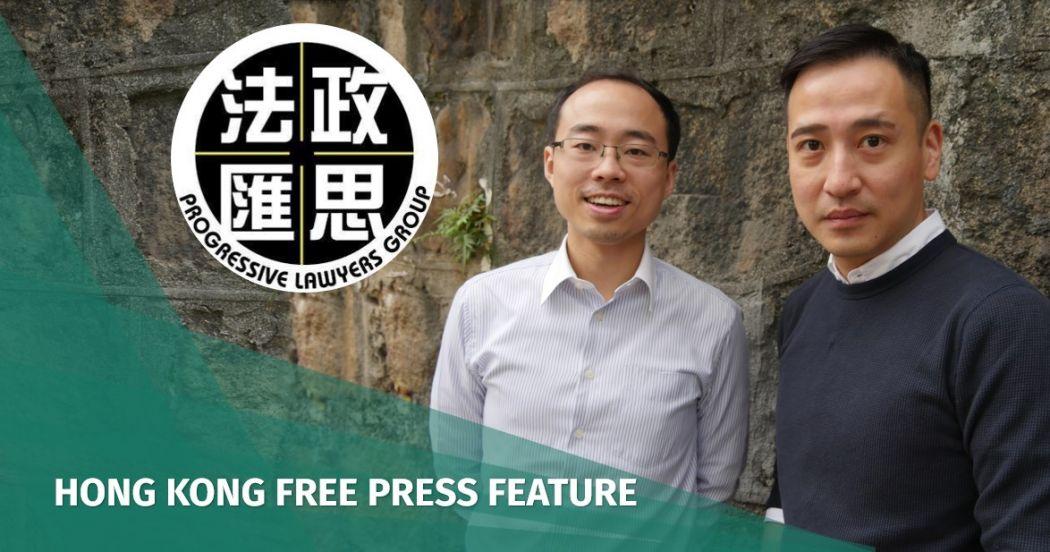 Billy Li Jason Ng progressive lawyers group