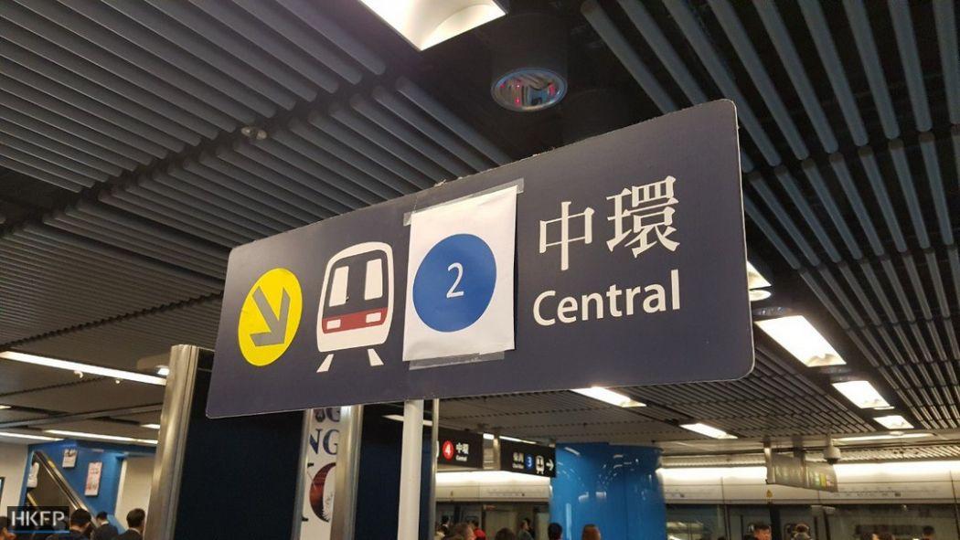 Central station MTR sign
