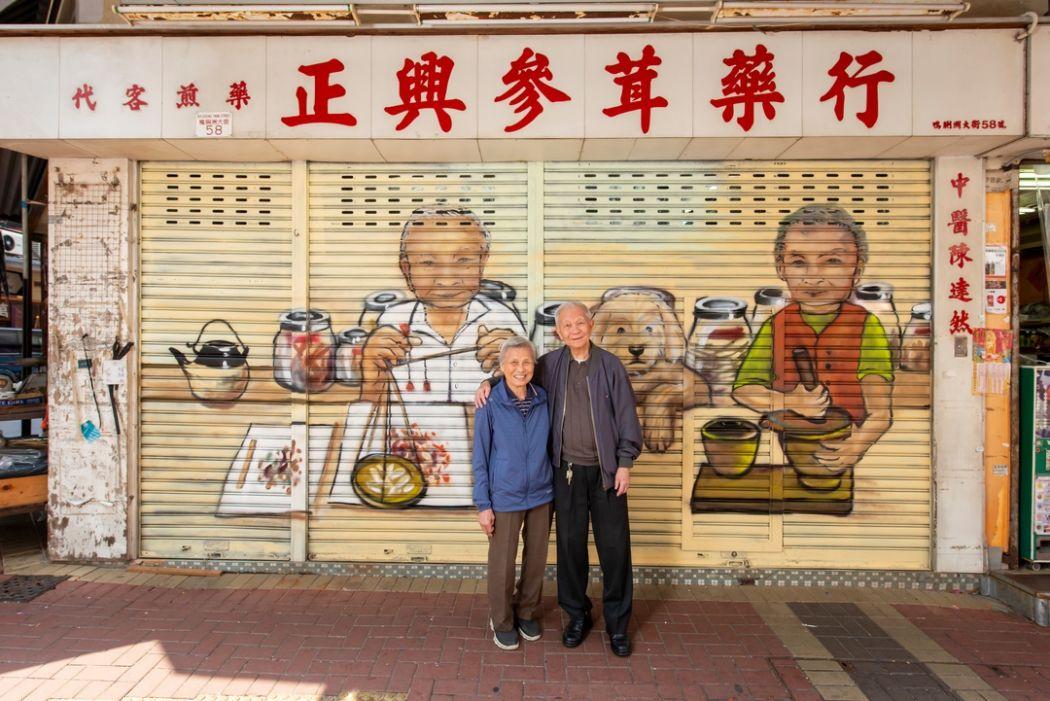 Ching Hing Wine Medicine Company
