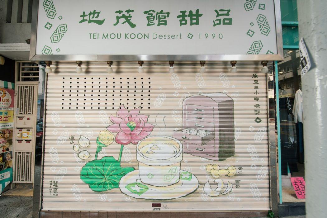 Tei Mou Koon Dessert