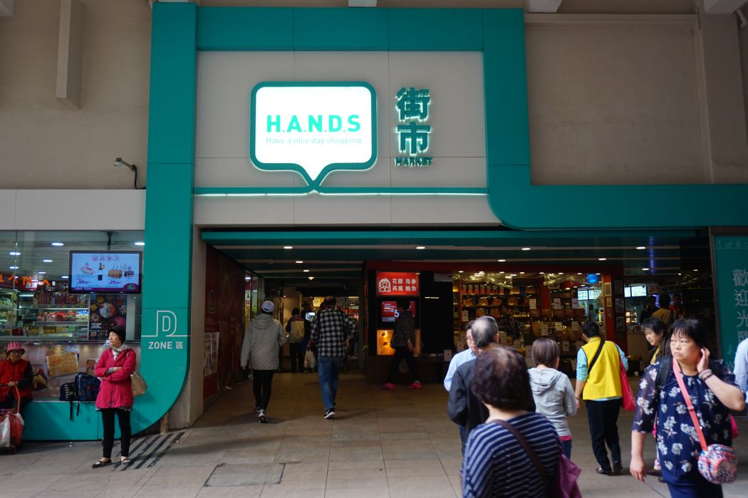 Tuen Mun H.A.N.D.S. mall wet market