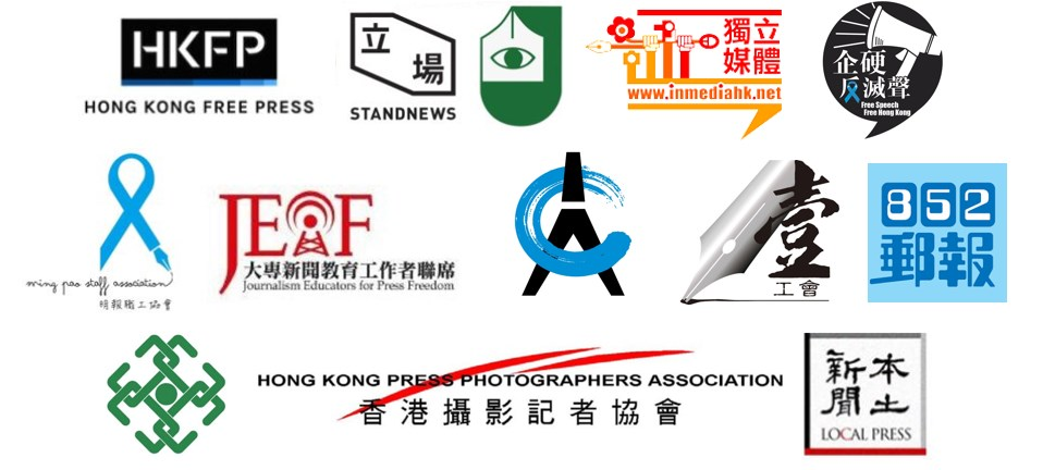 hong kong press freedom media organisations