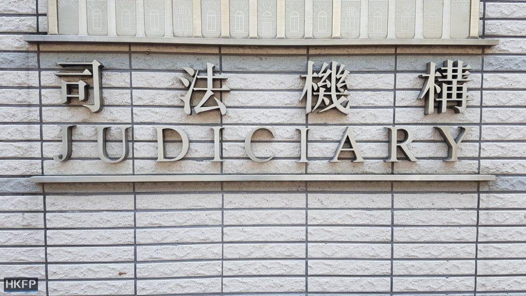 judiciary court
