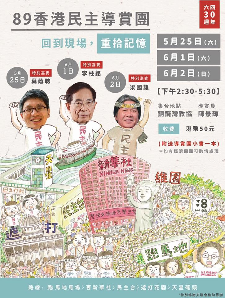 89 Hong Kong Guided Democracy Tour