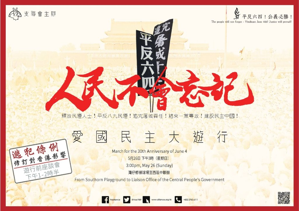 Tiananmen Hong Kong alliance