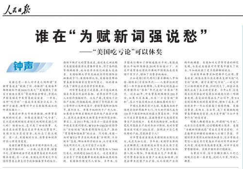 renminbao people's daily