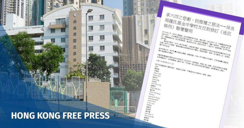 Po Leung Kuk Laws Foundation College petition