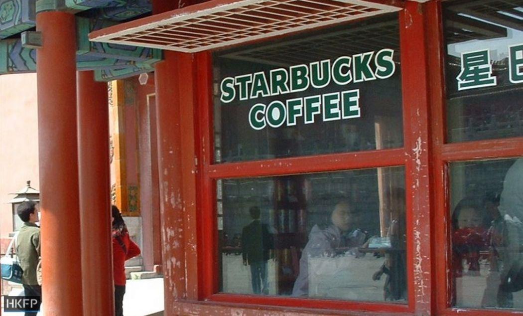 Forbidden City Starbucks