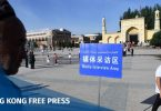 Xinjiang media interview area