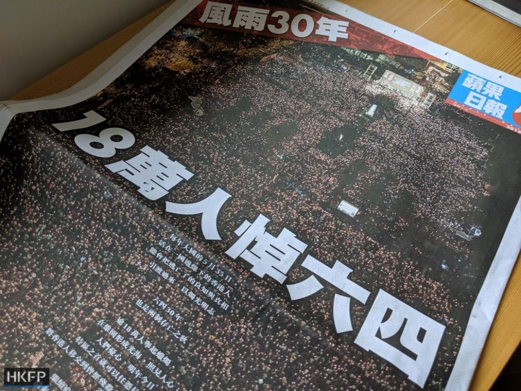 apple daily tiananmen