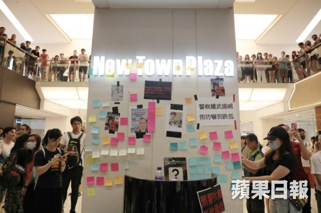 sha tin july 16 new town plaza protest