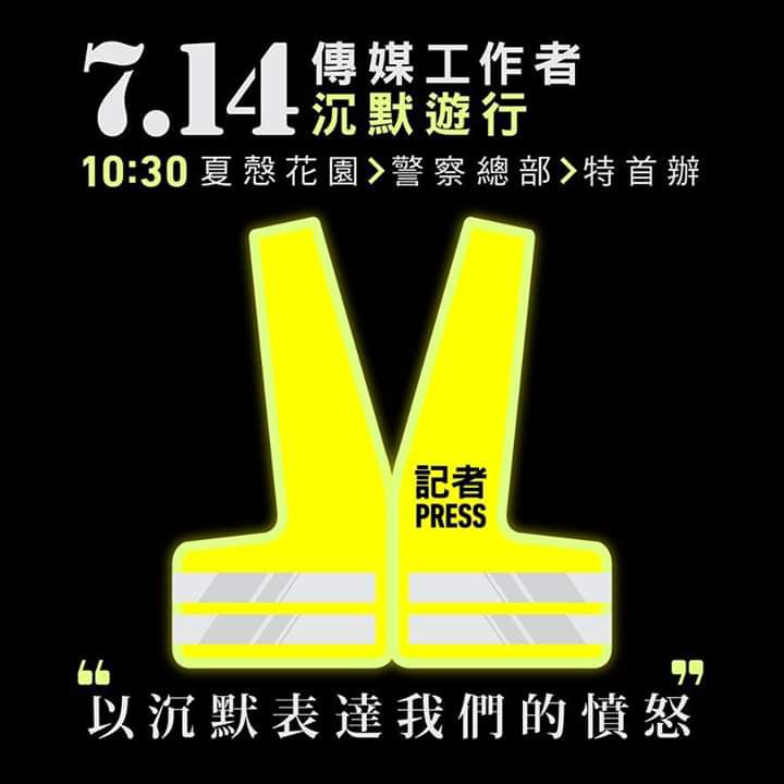 Hong Kong journalist protest poster