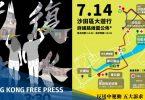 Sheung Shui Shatin marches