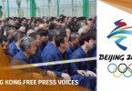 Xinjiang Uyghur Beijing Olympics
