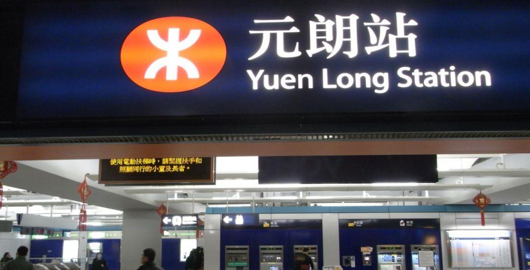 Yuen Long MTR