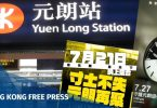 Yuen long mtr rally