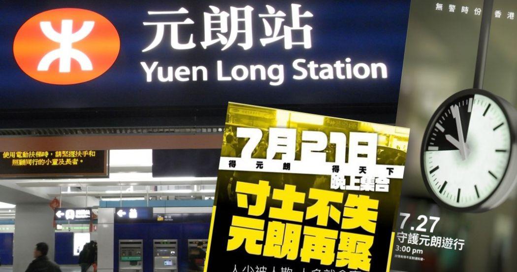 Yuen long mtr rally