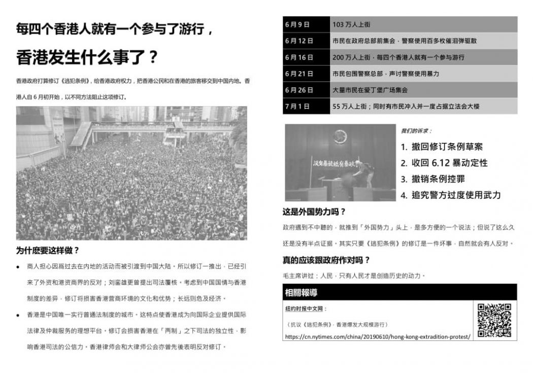 pamphlet mainland tourists