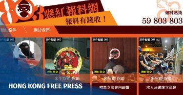 CY Leung website reward protest