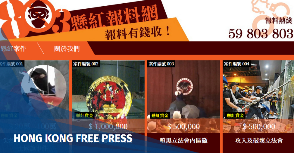CY Leung website reward protest