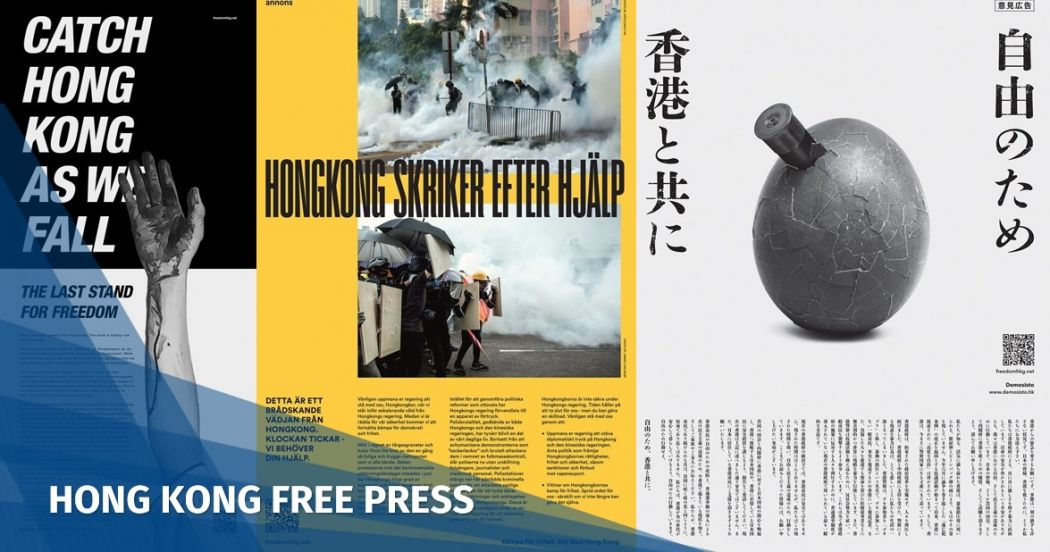 newspaper ads Hong Kong protest
