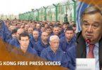 António Guterres Uyghur Xinjiang