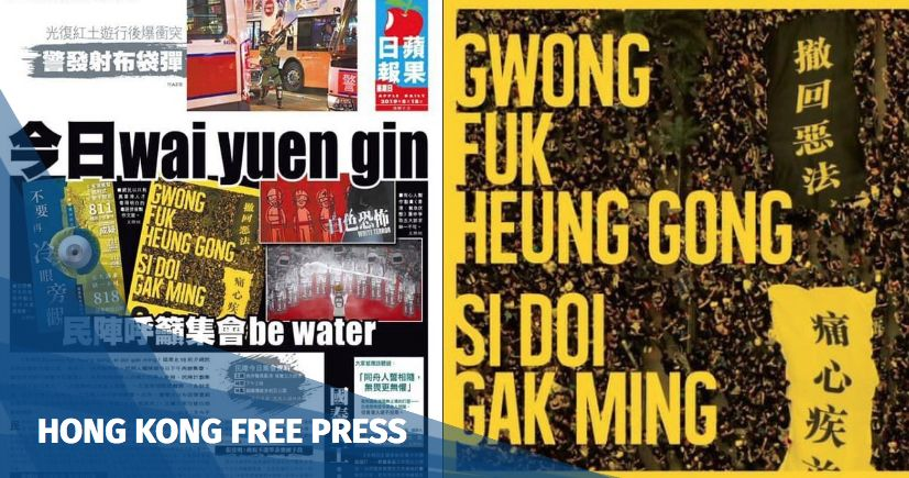 Si doi gak ming: Hong Kong protesters 'spell out' their message in effort to foil mainland Chinese trolls and 'spies' | Hong Kong Free Press HKFP