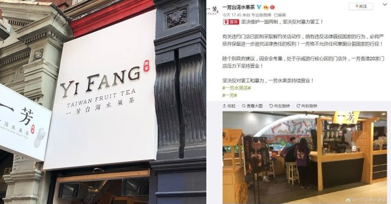 Taiwanese tea house Yifang