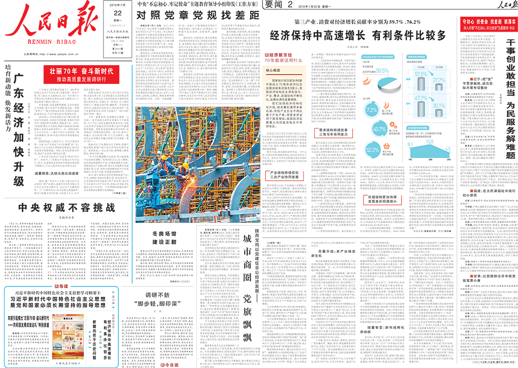 People's Daily