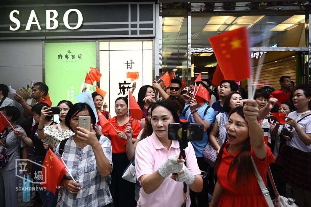 Amoy Plaza pro-China demonstration