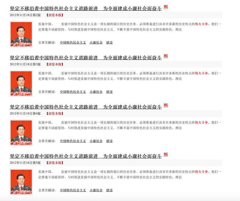 People's Daily Hu Jintao